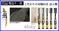 Oire Nomi Professional Carpenter Tool Sou Ioroi 10 Chisels Japanese Gumi 3-42mm